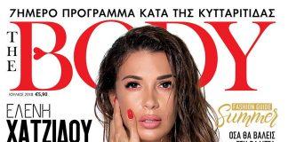 Body - Τεύχος Ιουλίου