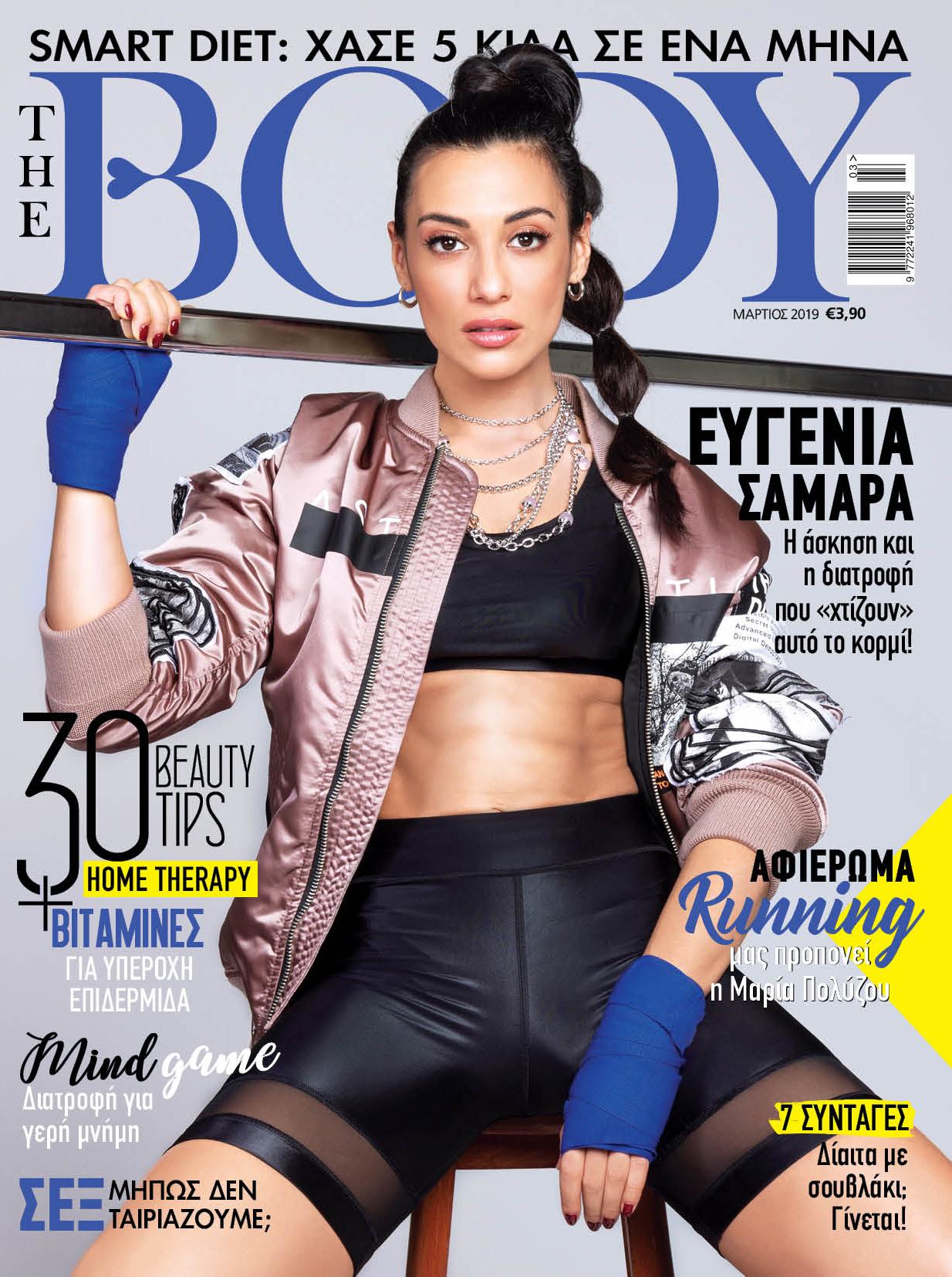 Δεν μπορούμε να υποδεχτούμε την άνοιξη παρά μόνο με ένα τεύχος που τα έχει  όλα! Many thanks Eugenia Samara Dietnet Χριστίνα Μπαλαμώτη Κλινική  Διαιτολόγος ... 4041d50838b