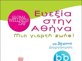 body in balance Athens event 2019