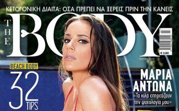 The Body Ιούλιος 2019