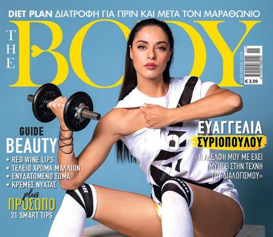 The Body - Νοέμβριος 2019